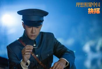 《理想照耀中国——抉择》王一博表现太惊艳了