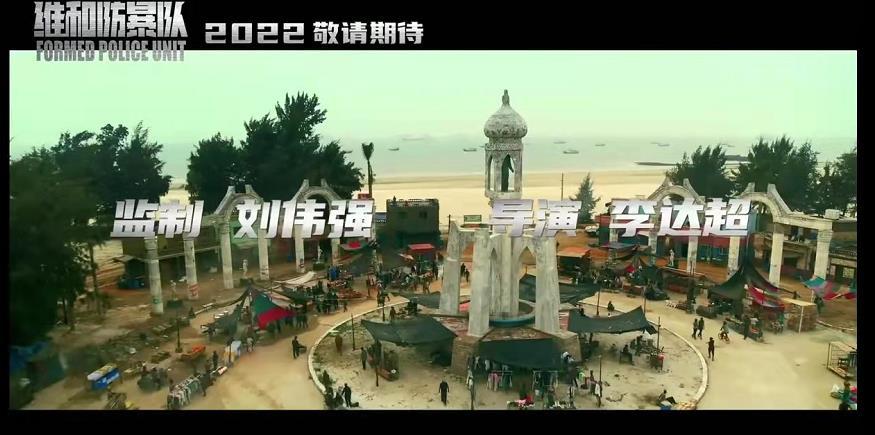 《维和防暴队》发布先导预告,刘伟强监制将于2022年上映