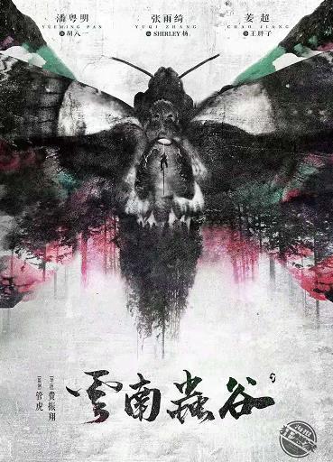 大V发文,潘粤明版的《云南虫谷》已经确定8月开播!