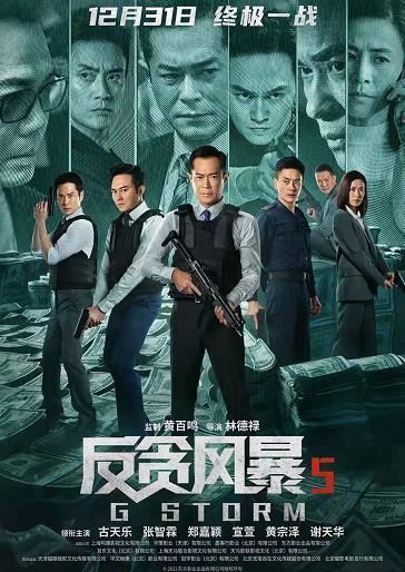 《反贪风暴5》发布定档海报宣布定档12月31日,正式冲击元旦档!